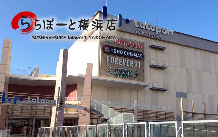 すし之助ららぽーと横浜店