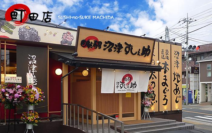 すし之助町田店