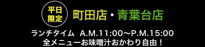 町田店・横浜店・青葉台店・トレッサ横浜店平日限定