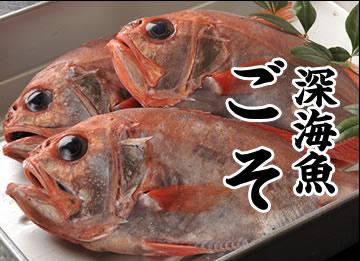 深海魚ごそ