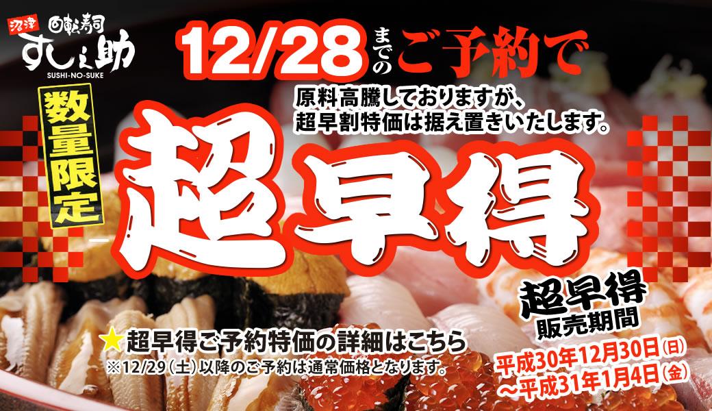 年末年始お持ち帰り寿司