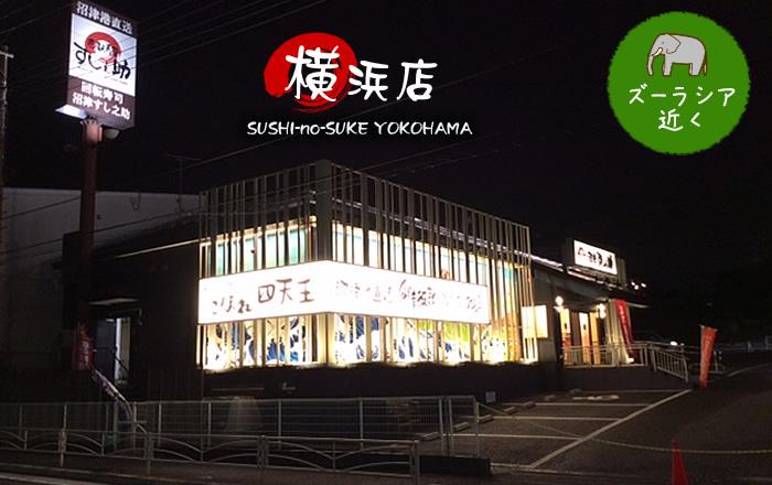 すし之助横浜店