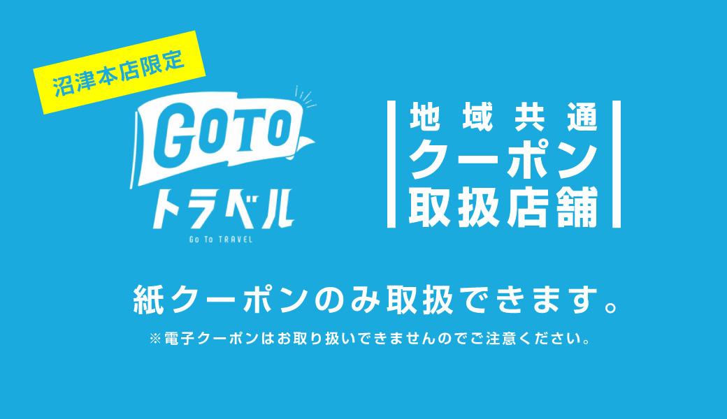 GoToトラベル 地域共通クーポン取扱店