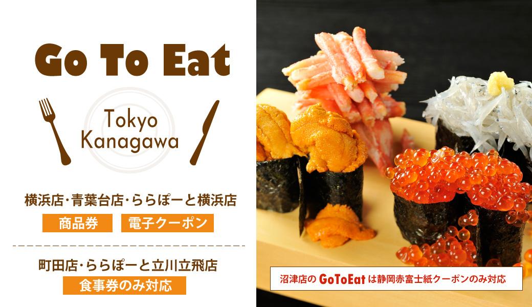 GoToEAT東京神奈川